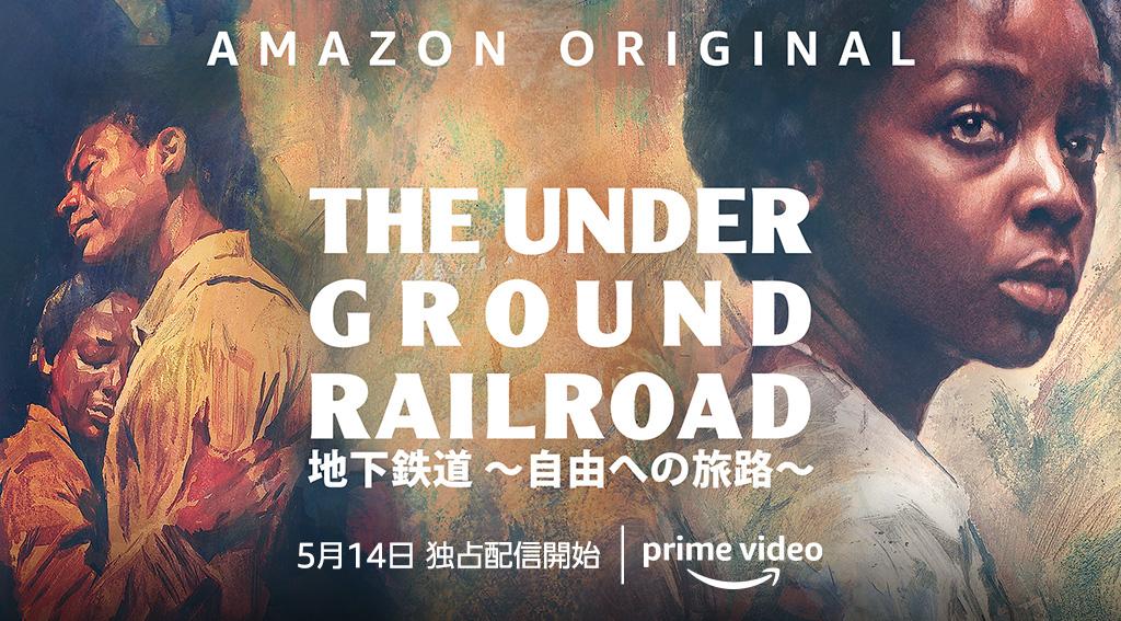 海外ドラマデータベース:地下鉄道 ~自由への旅路~|海外ドラマNAVI